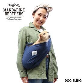 【犬 キャリーバッグ】スリング コンパクト バッグ 密着 チワワ トイプー 抱っこ 携帯 犬 帰省 旅行 おしゃれ MANDARINE BROTHERS/NEW DOG SLING