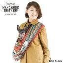 【犬 キャリーバッグ】スリング コンパクト バッグ チワワ トイプー 抱っこ 携帯 犬 帰省 旅行 おしゃれ MANDARINE BR…