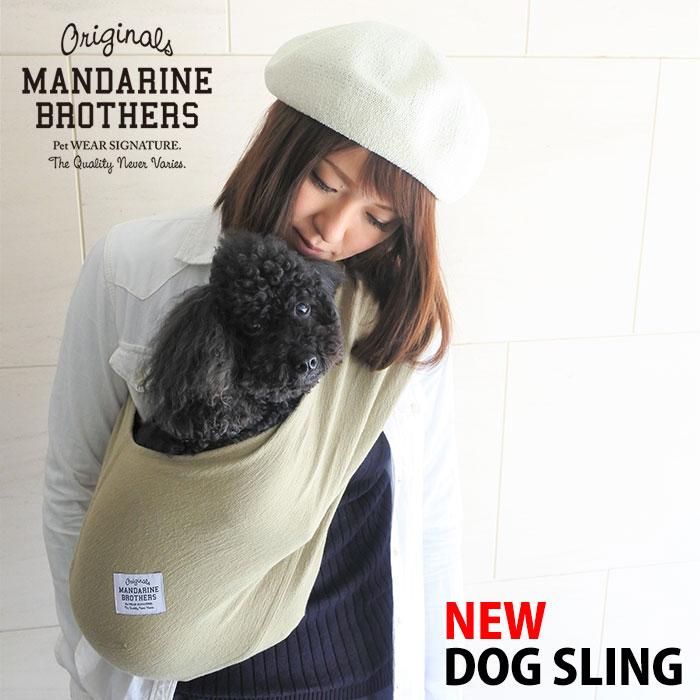 【予約販売】【犬 キャリーバッグ】スリング コンパクト バッグ チワワ トイプー 抱っこ 携帯 犬 MANDARINE BROTHERS/NEW DOG SLING