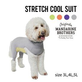 犬 服 クール 夏 接触冷感 ロンパース メッシュ 犬の服 MANDARINE BROTHERS/STRETCH COOL SUIT(3L,4L,5L)