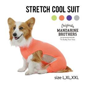 犬 服 クール 夏 接触冷感 ロンパース メッシュ 犬の服 MANDARINE BROTHERS/STRETCH COOL SUIT(L,XL,XXL)