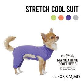 犬 服 クール 夏 接触冷感 ロンパース メッシュ 犬の服 MANDARINE BROTHERS/STRETCH COOL SUIT(XS,S,M,MD)