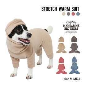 犬 服 フリース ストレッチ ドッグウェア 犬の服 秋 冬服 男の子 女の子 小型犬 MANDARINE BROTHERS / STRETCH WARM SUITS(M・MD・L)