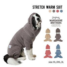 犬 服 フリース ストレッチ ドッグウェア 犬の服 秋 冬服 男の子 女の子 中型犬 MANDARINE BROTHERS / STRETCH WARM SUITS(XL・XXL・3L)