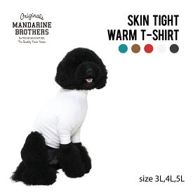 犬 服 タイト Tシャツ 発熱 保温 冬服 スキンタイトウォームティーシャツ MANDARINE BROTHERS / SKIN TIGHT WARM T-SHIRTS(3L・4L・5L)