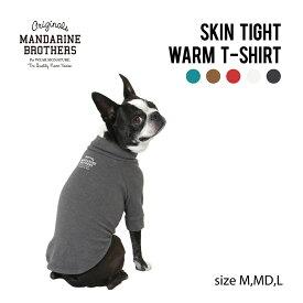 犬 服 タイト Tシャツ 発熱 保温 冬服 スキンタイトウォームティーシャツ MANDARINE BROTHERS / SKIN TIGHT WARM T-SHIRTS(M・MD・L)
