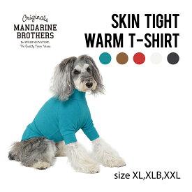 犬 服 タイト Tシャツ 発熱 保温 冬服 スキンタイトウォームティーシャツ MANDARINE BROTHERS / SKIN TIGHT WARM T-SHIRTS(XL・XLB・XXL)