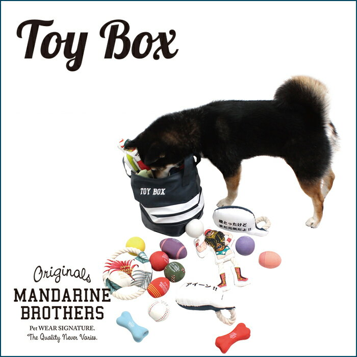 犬 おもちゃ 犬用おもちゃ 収納 BOX トイボックス オモチャ おもちゃ MandarineBrothers/ToyBox