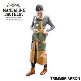 トリマーエプロン エプロン オーナーグッズ 撥水 おしゃれ MANDARINE BROTHERS/TRIMMER APRON