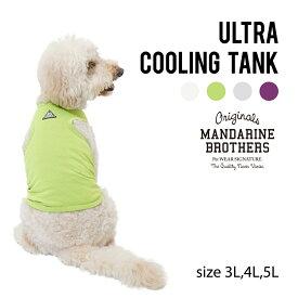 犬の服 犬 クール ドッグウェア 服 春 夏 チワワ、ダックス、トイプードル MANDARINE BROTHERS/ULTRA COOLING TANK(3L,4L,5L)