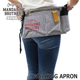 ウェストポーチ ウエストポーチ ブランド おしゃれ ウェストバッグ 犬 散歩バッグ/Mandarine Brothers Walking Apron