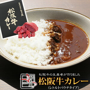 松阪牛カレー(レトルト) 松阪牛が入ったレトルトカレーです。牛肉好きにはたまらない♪【RCP】