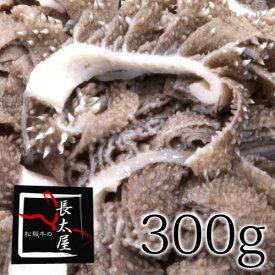 松阪牛せんまい【300グラム】【冷凍便発送】