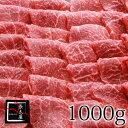 松阪牛とうがらし焼肉【1000g】【RCP】