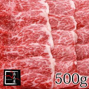 松阪牛イチボ焼肉【500g】【RCP】