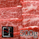松阪牛ササミ焼肉【500g】【RCP】