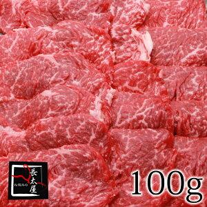 松阪牛ランプ焼肉【100g】【RCP】