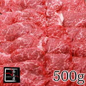 松阪牛ランプ焼肉【500g】【RCP】
