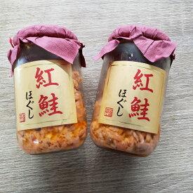 紅鮭ほぐし・鮭フレーク・・2本(200g×2)瓶入り