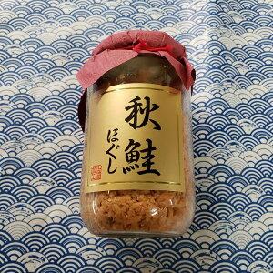 秋鮭ほぐし・秋鮭フレーク・国産(200g)瓶入り