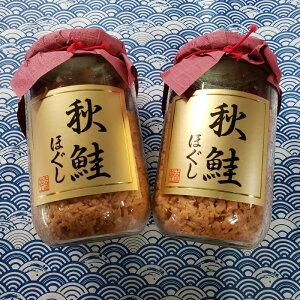 秋鮭ほぐし・秋鮭フレーク・国産・400g(200g×2)瓶入り