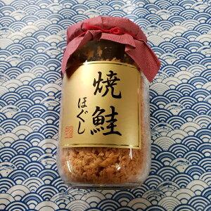 焼鮭ほぐし・鮭フレーク・国産(200g)瓶入り