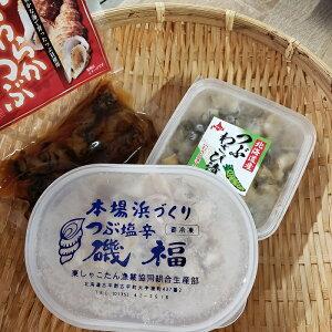 ちょい呑みセットC やわらかつぶ(130g)、つぶ塩辛(160g)、つぶわさび(70g)