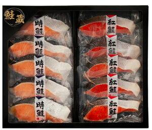 紅鮭・時鮭切り身セット(各80g×5切) (ロシア産)