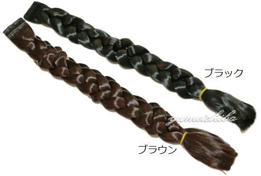 韓国チョニョのチョゴリヘアースタイルが楽しめるウィッグ・三つ編み■wig-mituami-s【ギフト】【お土産】