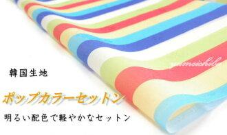 韩国布料setton(条纹花纹)布料宽110cm poppukarasetton■kiji-8-s
