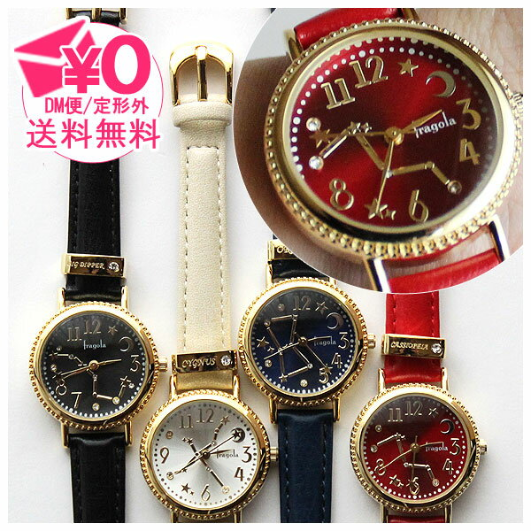 【メール便送料無料】fOLLOWフォロー 星座 デザイン 腕時計 D02114a-2 fragola