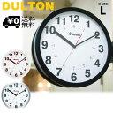 ダルトン ボノックス ダブルフェイス ウォールクロック S82429 両面時計 L 送料無料 壁掛け 時計 ウォールクロック D…