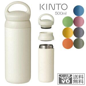 【定形外送料無料】 KINTO キントー デイオフタンブラー 500ml 水筒 21092 マグボトル 保冷保温 直飲み ステンレス 真空二重構造 スリム 持ち手付 北欧 アウトドア