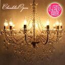 【送料無料】 12灯 シャンデリア Opera オペラ 67B308886K 照明 シャンデリア