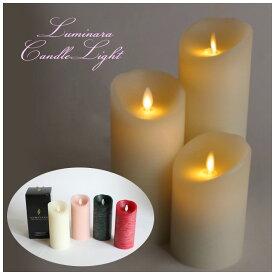 新モデル LUMINARA  ルミナラ キャンドルライト Mサイズ B0320 = (li)  LM202 7.5×17 LED アロマ 間接照明  ピラーキャンドル =