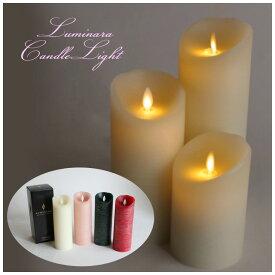 新モデル LUMINARA ルミナラ キャンドルライト Lサイズ B0320 = (li)  LM402 7.5×22 LED アロマ 間接照明  ピラーキャンドル =