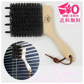 【メール便送料無料】 REDECKER レデッカー ブラインドブラシ Blind Brush