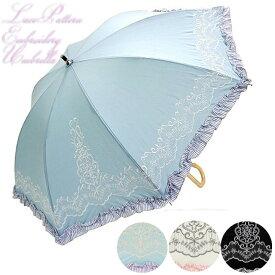 ルナ・ ジュメイル 晴雨兼用 レース柄 刺繍 アンブレラ (ot) 傘  日傘 hm519326 =