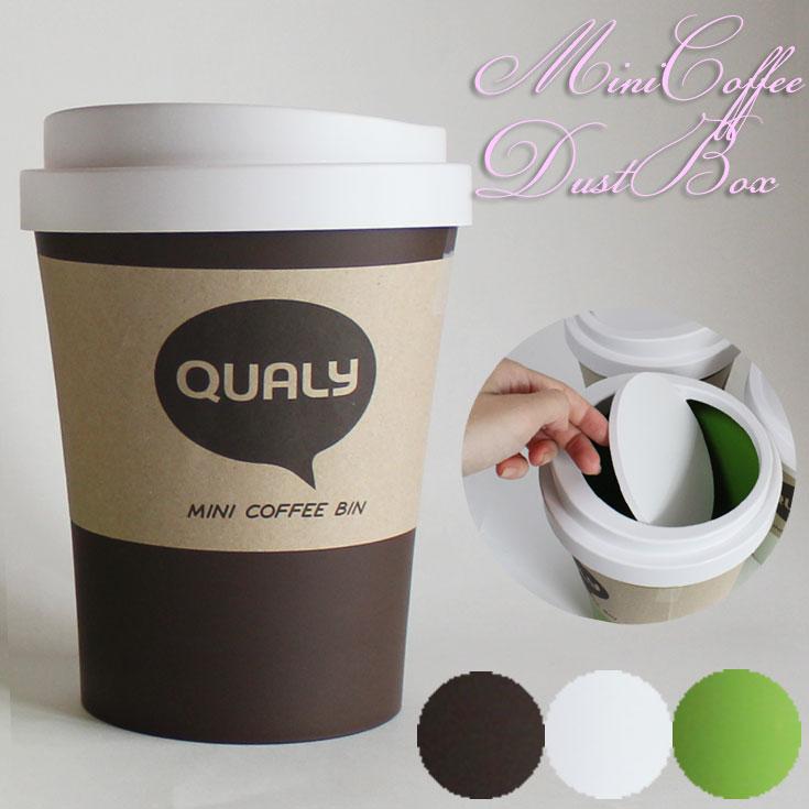 ミニコーヒービン ダストボックス QUALY =(ot)送料432円から ql10200 ゴミ箱 インテリア Mini Coffee Bin 卓上タイプ =