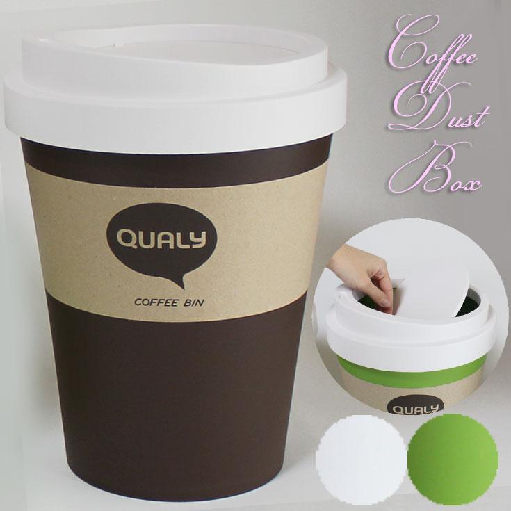 コーヒービン ダストボックス L フロアータイプ QUALY =(ot)送料432円から ql10201 ゴミ箱 インテリア Coffee Bin =