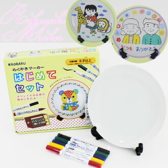 Rakuyaki marker RMNH-1800 gift ceramic mug (ot) rakuyaki painting DIY engineering made kids original = from first set = shipping 432 Yen