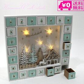 Harmonier ハルモニア ウッド LED アドベントカレンダー hm8079 クリスマス Xmas カレンダー 置物 インテリア 収納 プレゼント ギフト