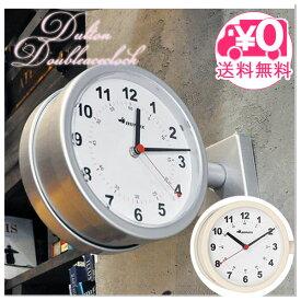 【送料無料】 DULTON ダブルフェイスクロック S624-659 シルバー アイボリー 壁掛け時計 ダルトン オシャレ 両面時計 インテリア カフェ 便利