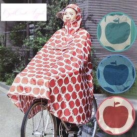 ー 定形外郵便送料無料 ー サニーフィールズ サイクルコート アップル WRIS51-ap レッド グリーン ネイビー 自転車用 カッパ レインコート sunnyfeels レインポンチョ ポンチョ サイクル用 りんご リンゴ 林檎 雨具 toyocase 東洋ケース