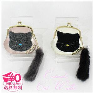 【メール便送料無料】cutecube 猫ちゃん しっぽチャーム付き ガマ口 財布