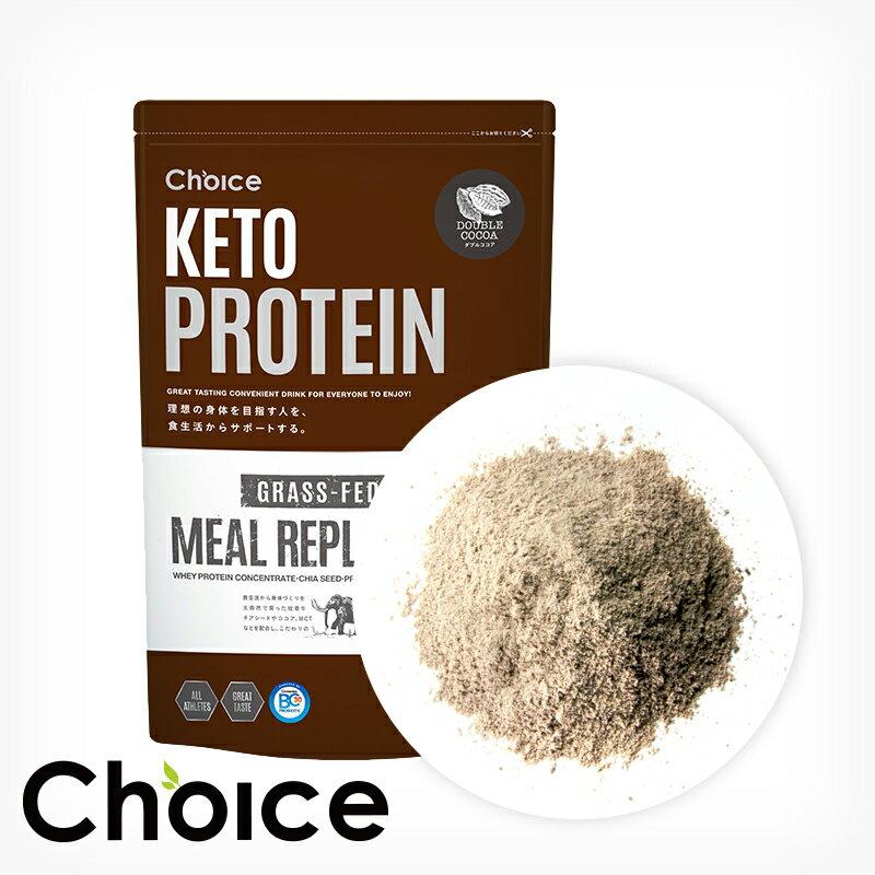 ケトプロテイン ダブルココア 1350g ketoprotein ケトジェニックプロテイン 乳酸菌 プロテイン【チョイス】