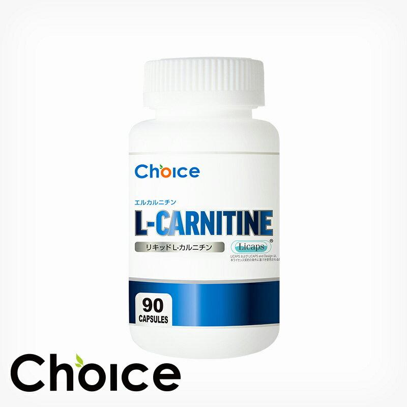 L-カルニチン 90カプセル L-CARNITINE 【チョイス】