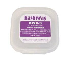 Kashiwax カシワックス KWX-3 250g