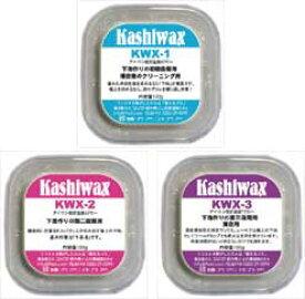 カシワックス Kashiwax Special Set / 250g