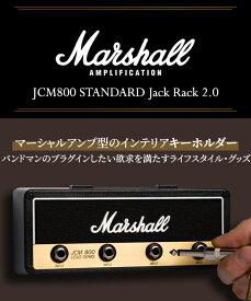 【即納】楽天最安値 Marshall マーシャル キーホルダーマーシャル キーハンガー JCM800 STANDARD Jack Rack 2.0 アンプヘッド型キー・ハンガーPluginz Keychains プラグインツ Marshallロゴ入り